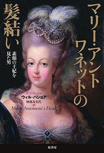 マリー・アントワネットの髪結い:素顔の王妃を見た男