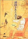 封印されたエロス―もう一つの美術コレクション (Bibliotheca Erotica)