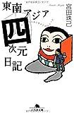 東南アジア四次元日記 (幻冬舎文庫)