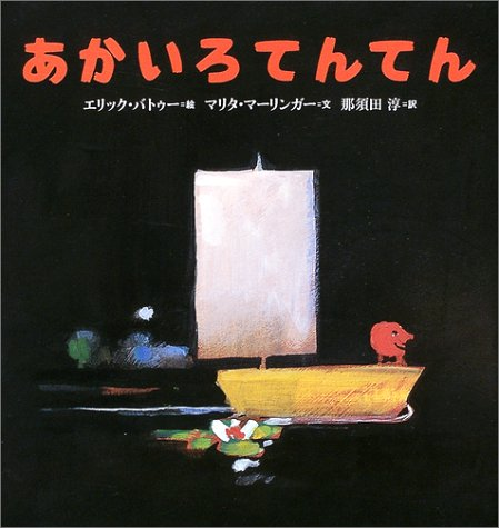 あかいろてんてん (世界の絵本(新))