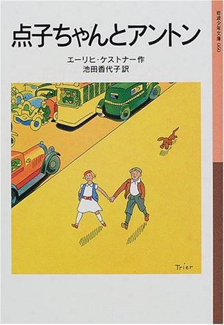 点子ちゃんとアントン (岩波少年文庫)