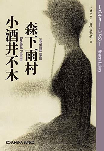 森下雨村 小酒井不木: ミステリー・レガシー (光文社文庫)