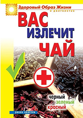 Download You Heal Tea. Black, Green, Red (Russian Edition) pdf