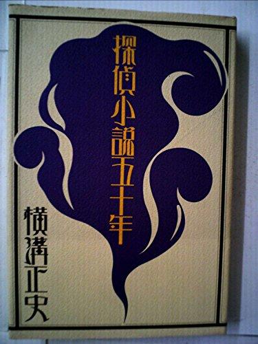 探偵小説五十年 (1977年)