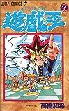 遊☆戯☆王 (7) (ジャンプ・コミックス)
