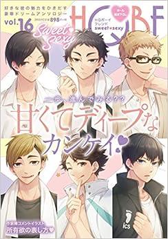 HQボーイフレンド sweet sexy (F-Book Selection) (日本語) コミック (紙) – 2017/6/16