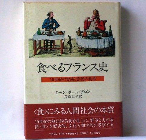 食べるフランス史―19世紀の貴族と庶民の食卓