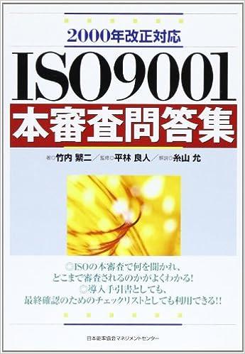 ISO9001本審査問答集―2000年改正対応 | 竹内 繁二, 良人, 平林, 允 ...