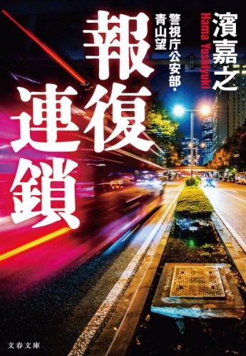 報復連鎖―警視庁公安部・青山望 (文春文庫)