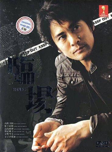 Rinjo Japanese Tv Series Dvd English Sub NTSC All Region