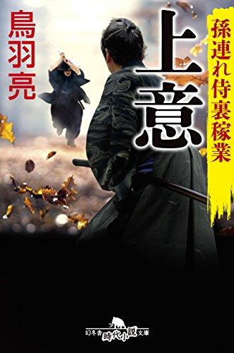 孫連れ侍裏稼業 上意 (幻冬舎時代小説文庫)