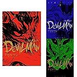 デビルマン-THE FIRST- 1-3巻 新品セット (クーポン「BOOKSET」入力で+3%ポイント)