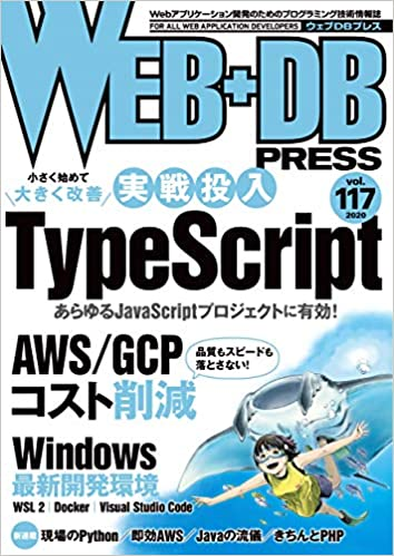 WEB+DB PRESS Vol.117 9784297114664