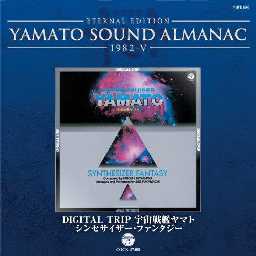 Space Battleship Yamato - Eternal Edition Yamato Sound Almanac 1982-5 Digital Trip Uchuu Senkan Yamato-Synthesizer Fantasy [Japan CD] COCX-37408