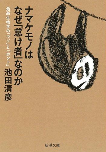 ナマケモノはなぜ「怠け者」なのか: 最新生物学の「ウソ」と「ホント」 (新潮文庫)