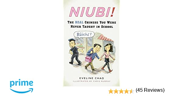 How to write niubi in chinese