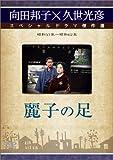 麗子の足 [DVD]