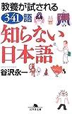 知らない日本語―教養が試される341語 (幻冬舎文庫)