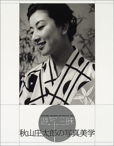 遊写三昧―秋山庄太郎の写真美学