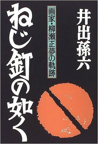 ねじ釘の如く―画家・柳瀬正夢の軌跡 | 井出 孫六 |本 | 通販 | Amazon