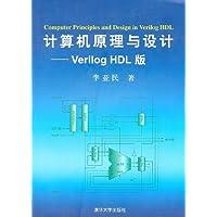 计算机原理与设计:Verilog HDL版