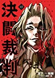 決闘裁判(3) (ヤンマガKCスペシャル)