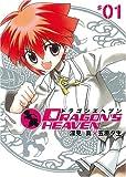 ドラゴンズヘブン 01 (ヤングガンガンコミックス)