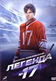 Legend № 17 / Legenda 17 Russian movie on NTSC with English subtitles