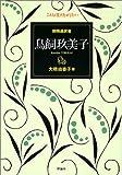 同時通訳者 鳥飼玖美子 (こんな生き方がしたい)
