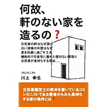 Why build a house without eaves: Learning from old houses What is long-term house making (Japanese Edition)