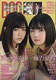 BIG ONE GIRLS(ビッグワンガールズ) 2020年 01 月号 [雑誌]