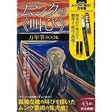 ムンクの叫び 万年筆 BOOK オリジナル万年筆&インクカートリッジ2本