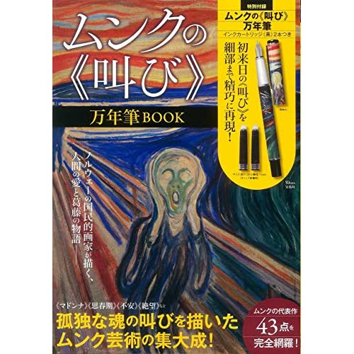 ムンクの叫び 万年筆 BOOK 画像