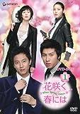 [DVD]花咲く春には DVD-BOX1