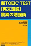 新TOEIC(R)TEST 「英文速読」驚異の勉強術
