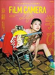 フィルムカメラ・ライフ 2019-2020 (玄光社MOOK)