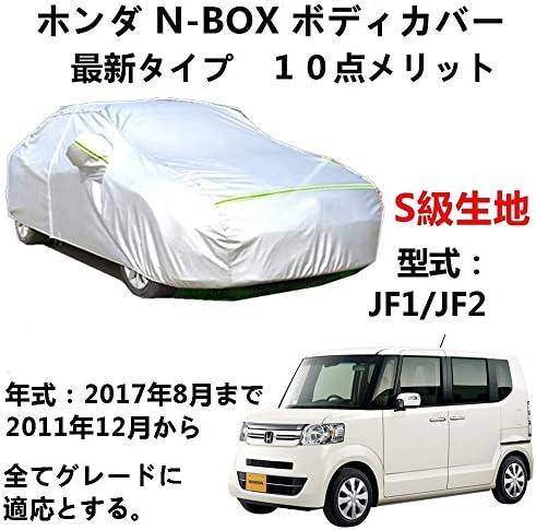 AUNAZZ カーカバー Honda ホンダ N-BOX FJ1 FJ2 2011年12月から2017年8月 専用カバー 純正 カーボディカバー UVカット 凍結防止カバー オックスフォード合成アルミ膜S級 3本防風ベルト付け