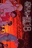 Ahiru no Sora Vol.18 ( Japanese Edition )
