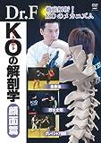Special Interest - Dr. F Ko No Kaibogaku [Japan DVD] SPD-9557