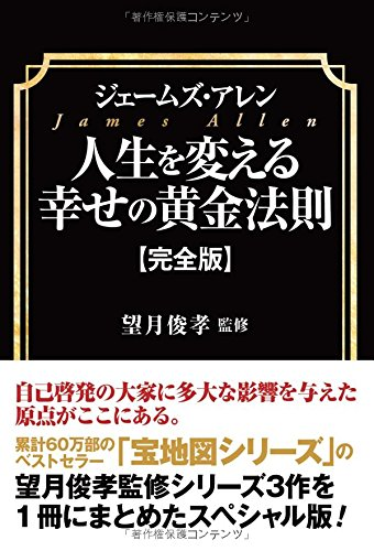 ジェームズ・アレン 人生を変える幸せの黄金法則【完全版】(ゴマブックス)