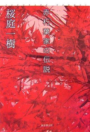 Akakuchiba-ke no densetsu