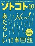 SOTOKOTO(ソトコト) 2018年10月号[あたらしい仕事図鑑]