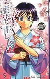 Ai Yori Aoshi, Vol. 5
