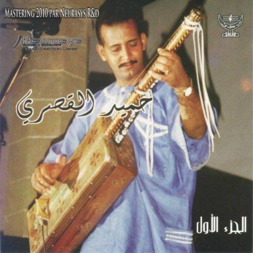 music hamid el kasri mp3