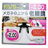 Daiso Japan Optical Clip-on Flip-up Magnifying Reading Glasses +2.00 Diopter