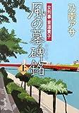 風の墓碑銘(エピタフ)〈上〉―女刑事 音道貴子 (新潮文庫)