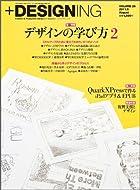 + DESIGNING (プラスデザイニング) 2011年 08月号 [雑誌]