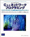 C++ネットワークプログラミング―ネットワークアプリケーション設計に役立つACEとデザインパターン (C++ in‐depth series)(ダグラス・C. シュミット/ステファン・D. ヒューストン/Douglas C. Schmidt/Stephen D. Huston/浜田 真理/浜田 光之)