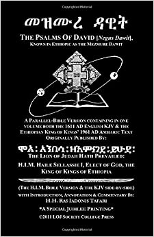 Psalms of David In Amharic And English by Society Lion Of Judah (2011-07-26)