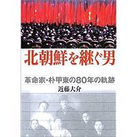 北朝鮮を継ぐ男―革命家・朴甲東の80年の軌跡